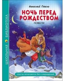 ШКОЛЬНАЯ БИБЛИОТЕКА. НОЧЬ ПЕРЕД РОЖДЕСТВОМ (Н. Гоголь)