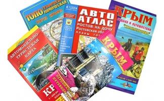Атласы, карты, путеводители по Крыму