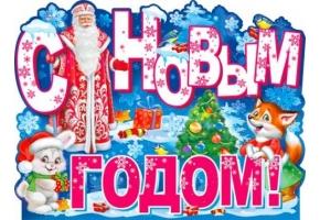 Плакаты, гирлянды картон Новогодние