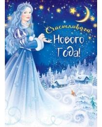 """84.099 Плакат """"Счастливого нового года!"""""""