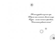РУССКИЙ ДИЗАЙН открытка ручной работы  AC Поздравляем! 33841