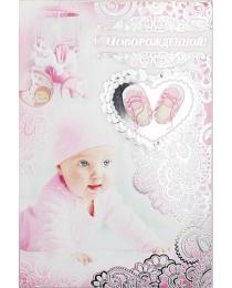 ИМПЕРИЯ ПОЗДРАВЛЕНИЙ 475- Двойная к+п С Новорожденной! 13.059.00