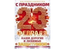 """Плакат """"С 23 февраля"""" 84.310"""