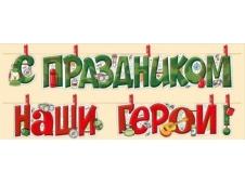 """Гирлянда с прищепками """"С Праздником, наши герои!"""" 04,219,00"""