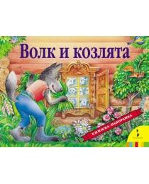 Волк и козлята(панорамка) (рос)
