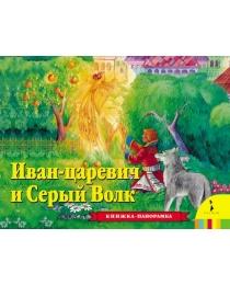 Иван Царевич и серый волк(панорамка) (рос)