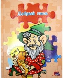 Топ-Топ Книга с пазлами Добрый гном
