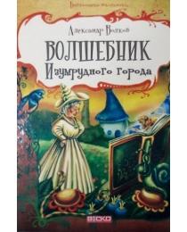 Веско Волшебник Изумрудного города Библиотека школьника