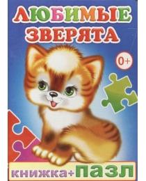 Кн.Пазл. Любимые зверята 0+