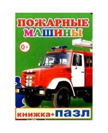 --Пазл.Пожарные машины 0+