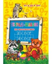 НЛО Тетрадь-шаблон математика 9789662584356