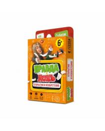 Игра карточная. Серия Правда-ложь. Открытия и изобретения. 60 карточек. 8х12 см. ГЕОДОМ (ISBN нет)