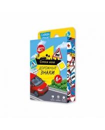 Игра карточная. Серия Спроси меня. Дорожные знаки. 54 карточки. 8х12 см. ГЕОДОМ (ISBN нет)