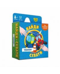 Игра карточная. Серия Найди-схвати. Транспорт. 57 карточек. 8,2х8,2 см. ГЕОДОМ (ISBN нет)