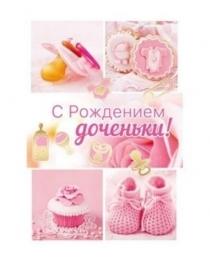 Открытки А5 (5-08) (уф-лак) С Рождением доченьки! 5-08-0080