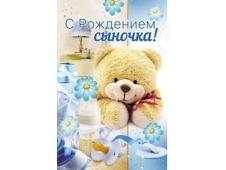 Открытки А5 (5-08) (уф-лак) С Рождением сыночка! 5-08-0081