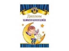 """Диплом праздничный (9-30) """"Диплом именинника"""" 9-30-0081"""
