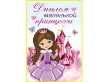 """Диплом праздничный (9-30) """"Диплом маленькой принцессы"""" 9-30-0079"""