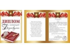 """Диплом праздничный (9-30) """"Диплом настоящей Бизнесвумен """" 9-30-0032"""