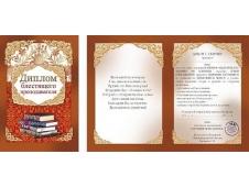 Диплом праздничный (9-30) Диплом блестящего преподавателя 9-30-0035