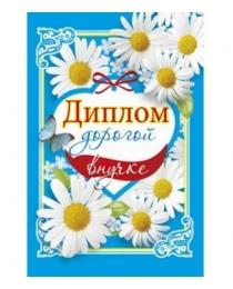 """Диплом праздничный (9-30) """"Диплом дорогой внучки"""" 9-30-0037"""