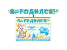 """Гирлянда """"Я родился!""""+плакат 700-484-т"""