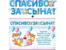 "Гирлянда ""Спасибо за сына + Плакат"" 700-485-т"