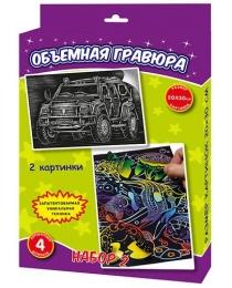 """""""Объёмная гравюра набор 2"""" Рыбки+Машина арт Р0875 (ТМ Ракета), арт.Р0875"""