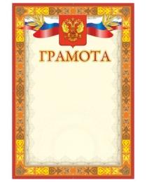 Бланк А-4 символика России (грамота) 00037