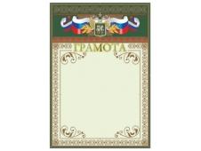 Бланк А-4 символика России (грамота) 00039