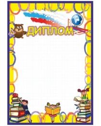 Бланк А-4 детский (диплом) 00022