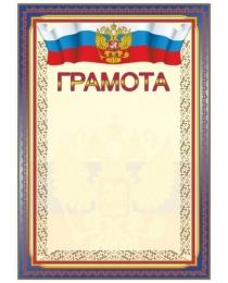 Бланк А-4 символика России (грамота) 00026