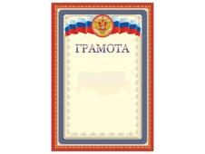 Бланк А-4 символика России (грамота) 00029