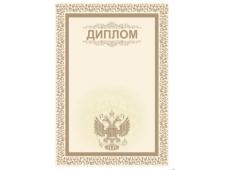 Бланк А-4 символика России (Диплом) 00011