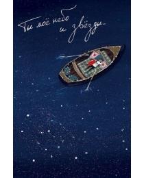 Открытка 0713.166 Ты мое небо и звезды