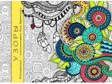 Раскраска-антистресс, альбомная А5,32л, УЗОРЫ (Р-9759) КБС,мягк,обл., уф-лак, блок офсет