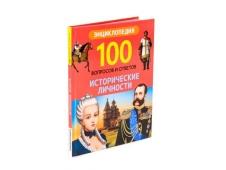 100 ВОПРОСОВ И ОТВЕТОВ новые. ИСТОРИЧЕСКИЕ ЛИЧНОСТИ