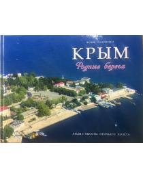 Крым Родные берега