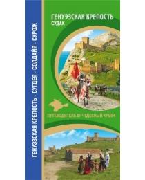 Путеводитель Генуэзская крепость, Судак (36 стр.)