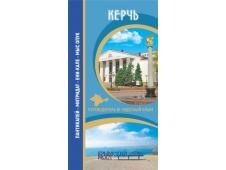 Путеводитель Керчь (24 стр.)