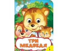 Три медведя (Веселые глазки)