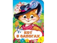 Кот в сапогах (Веселые глазки)