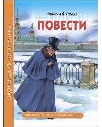 ШКОЛЬНАЯ БИБЛИОТЕКА. ПОВЕСТИ (Н.В. Гоголь)