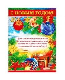 ОТКРЫТАЯ ПЛАНЕТА 941-Плакат