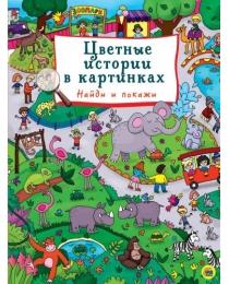 Книги на картоне МАКСИ 235х310  7 разворотов. Цветные истории в картинках