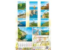 Календарь А-4 на скобе 2021 00004 Солнечный Крым