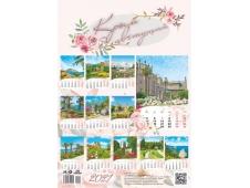 Календарь А-4 на скобе 2021 00003 Цветущий Крым