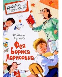Русакова Т. Фея Бориса Ларисовна