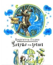 Гедин Б. Чинуша на груше (Та самая книжка)
