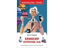 Сотник Ю. Эликсир Купрума Эса (ВЧ)